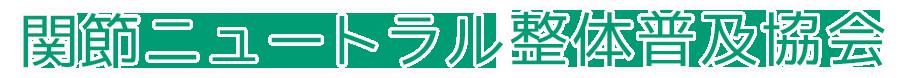 整体セミナー東京で評判の関節ニュートラル整体セミナー