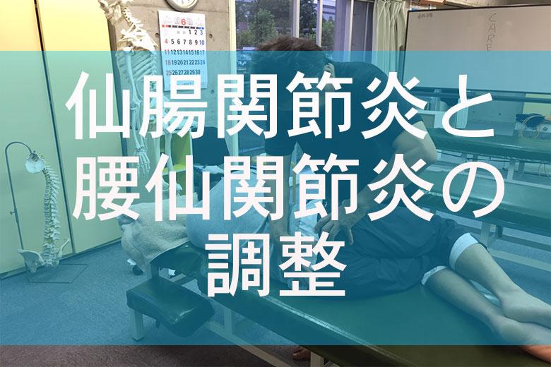 仙腸関節炎と腰仙関節炎の調整の調整を2日でマスター出来る東京整体セミナー