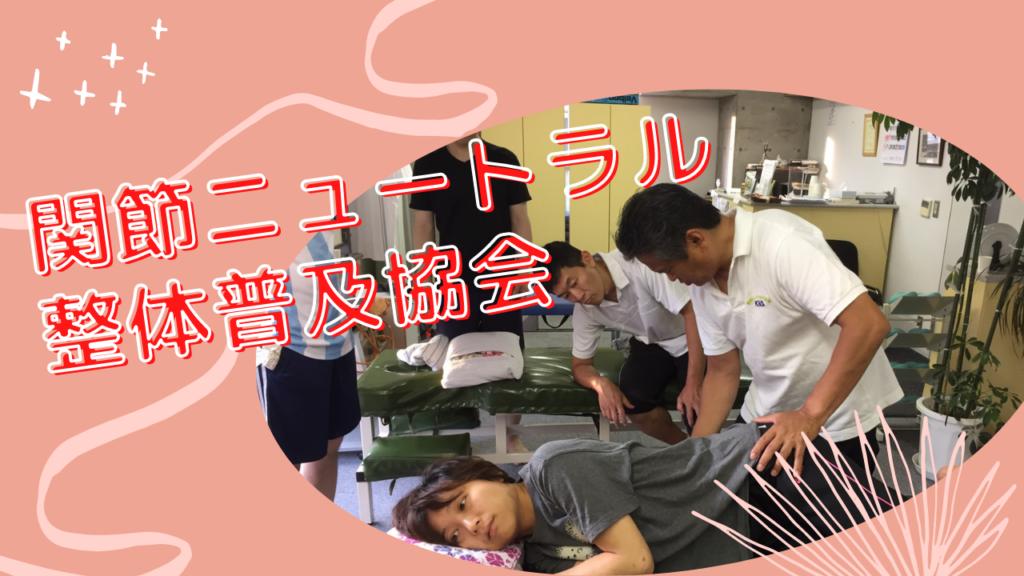 東京 整体学校