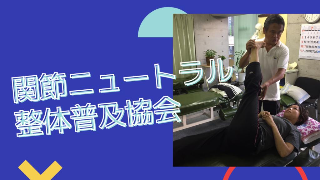 生涯現役を目指す皆様の願いにこたえるセラピストを目指すなら。東京都文京区本郷整体セミナー