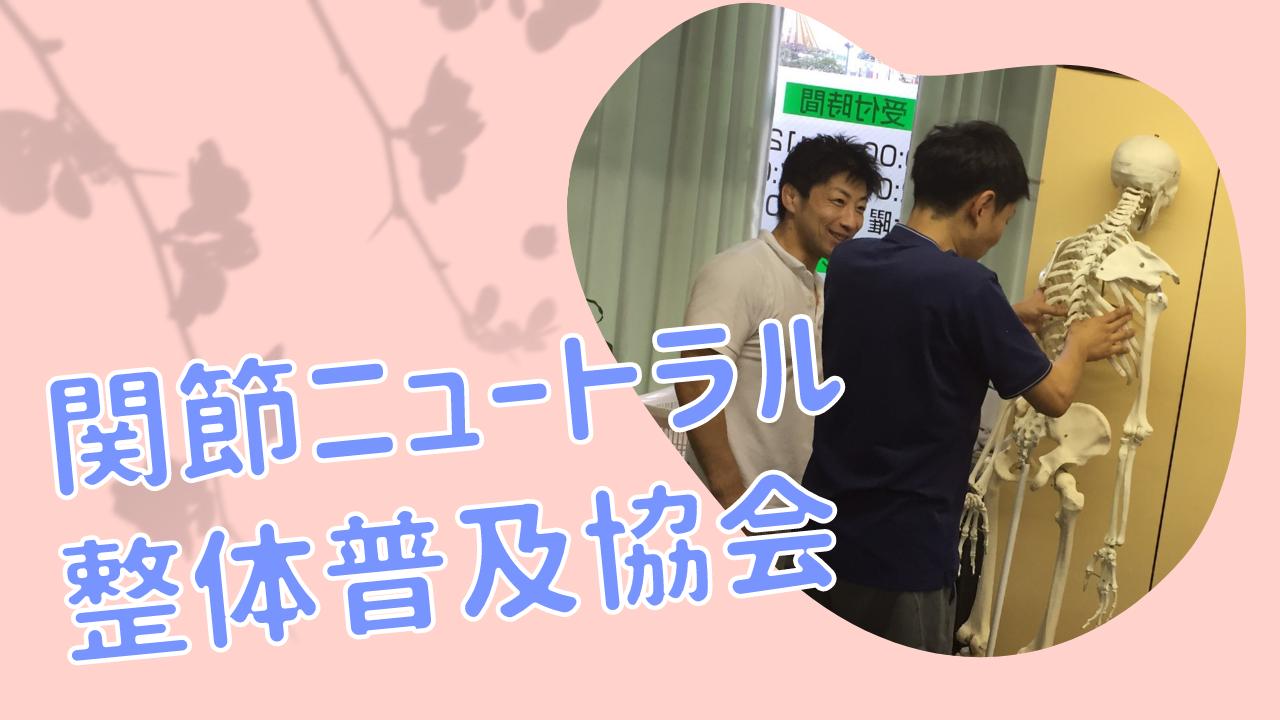 東京整体 学校